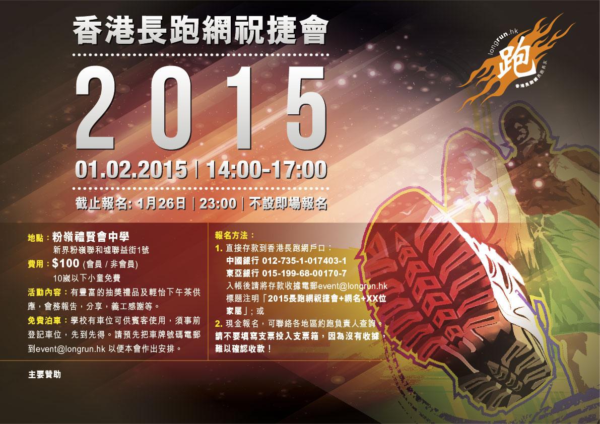 2015 香港長跑網 - 祝捷會