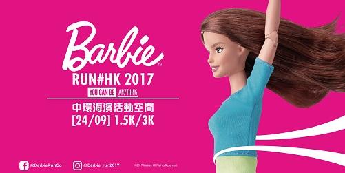 Barbie Run芭比路跑