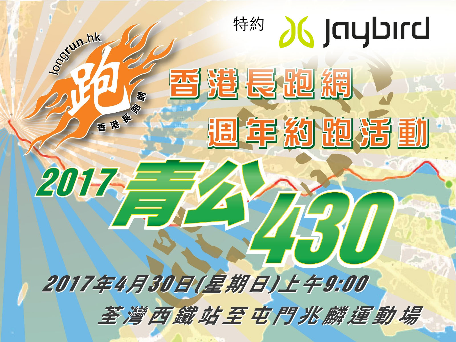 2017青公430