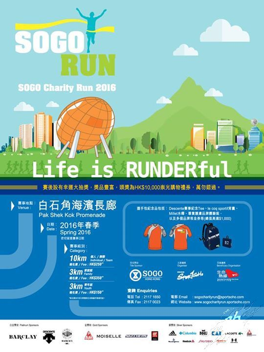Sogo Charity Run 2016.jpg