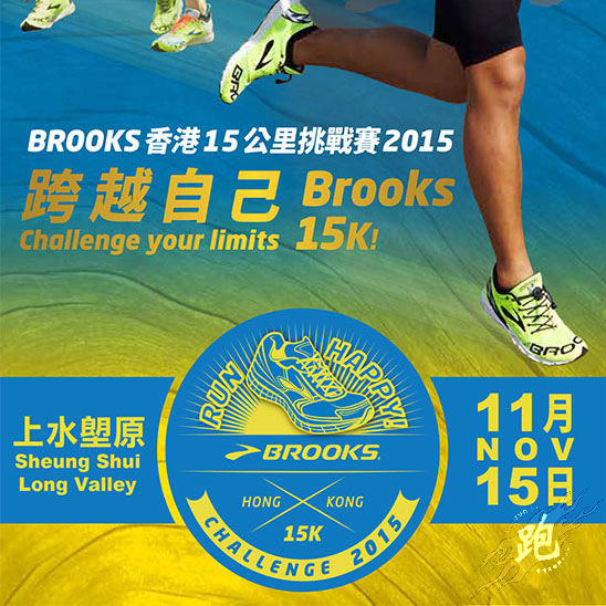 brooks_15k_2015_header.jpg